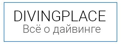 DivingPlace